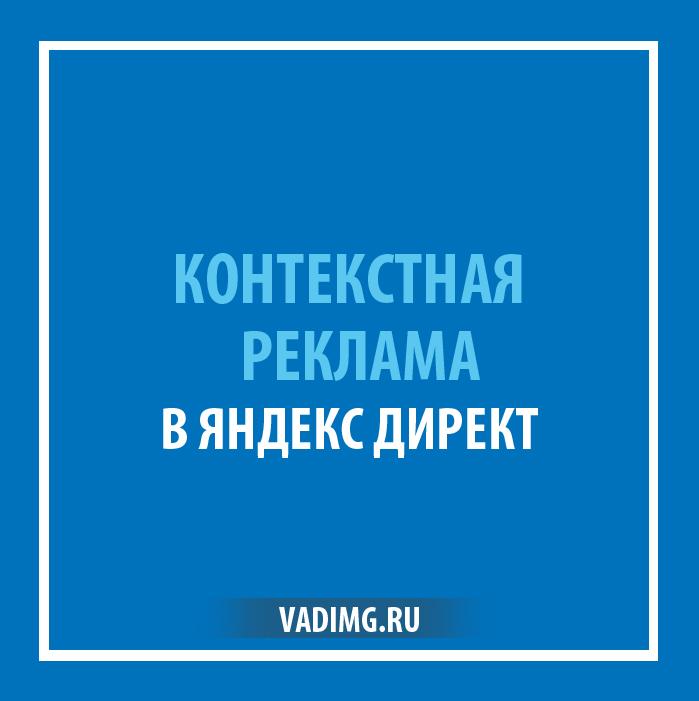 Контекстная реклама в яндекс директе