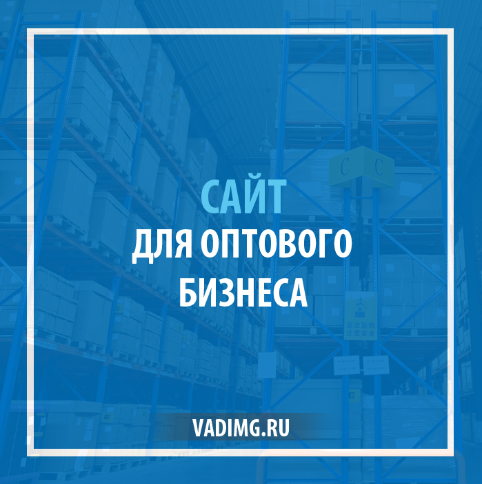 Сайт для оптового бизнеса