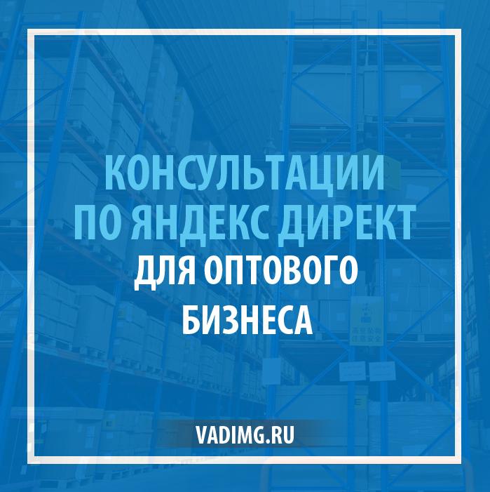 Консультации по Яндекс Директ для оптового бизнеса