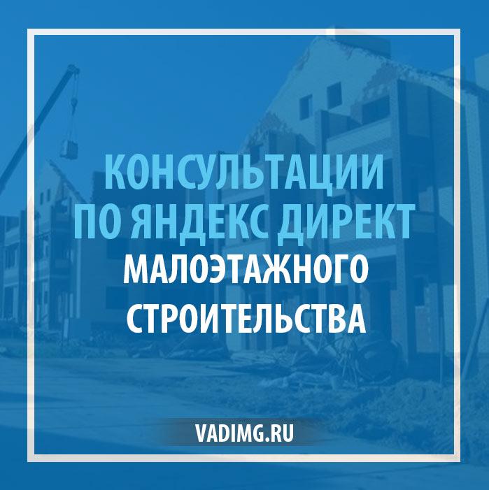 Консультации по Яндекс Директ для малоэтажного строительства