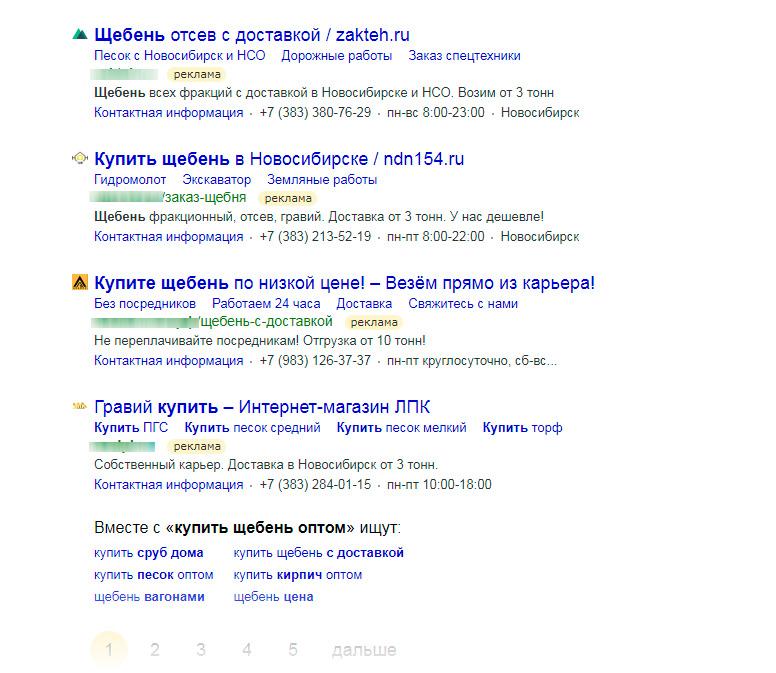 Реклама на поиске Яндекс.Директ Блок «гарантированные показы»
