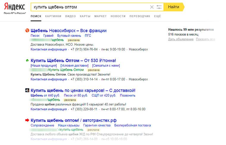 Реклама на поиске Яндекс.Директ Блок «спецразмещение»