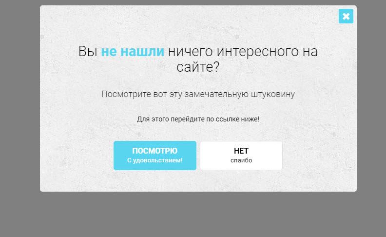 бесплатный плагин WordPress — Pop-Up CC Exit