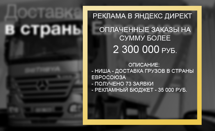 Доставка грузов в страны Евросоюза