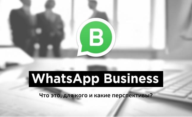 WhatsApp для бизнеса - как подключить и для чего это нужно