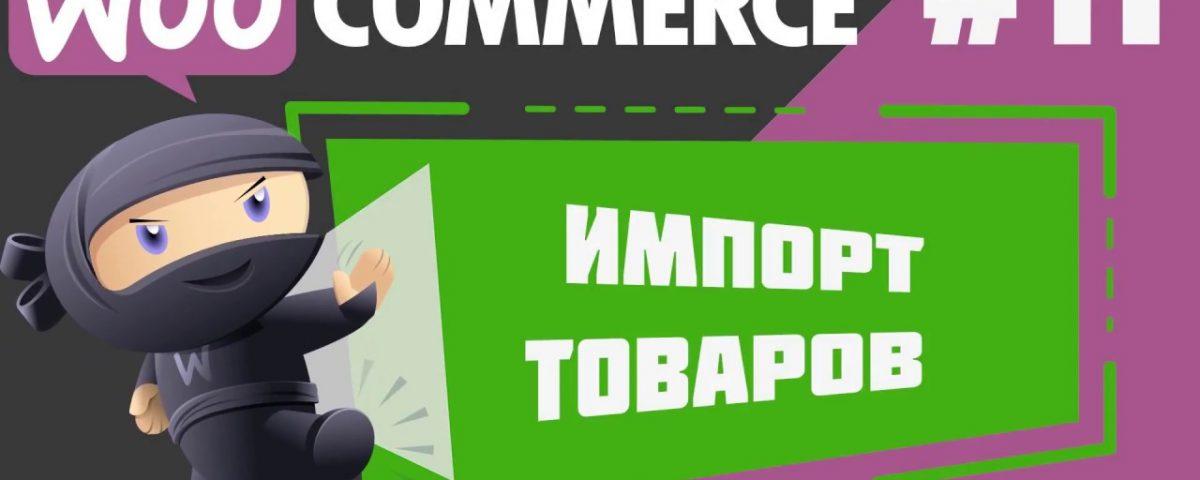 Импорт товаров в интернет-магазин woocommerce