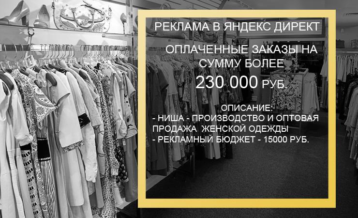 Оптовая продажа женской одежды с результатом +230 тыс. руб