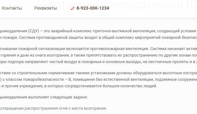 Пишем номер телефона в меню сайта