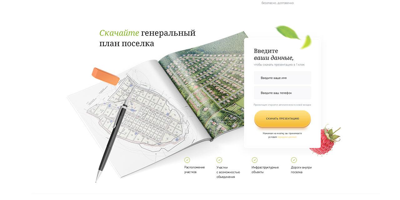 Скачайте генеральный план поселка - Форма захвата для сайта