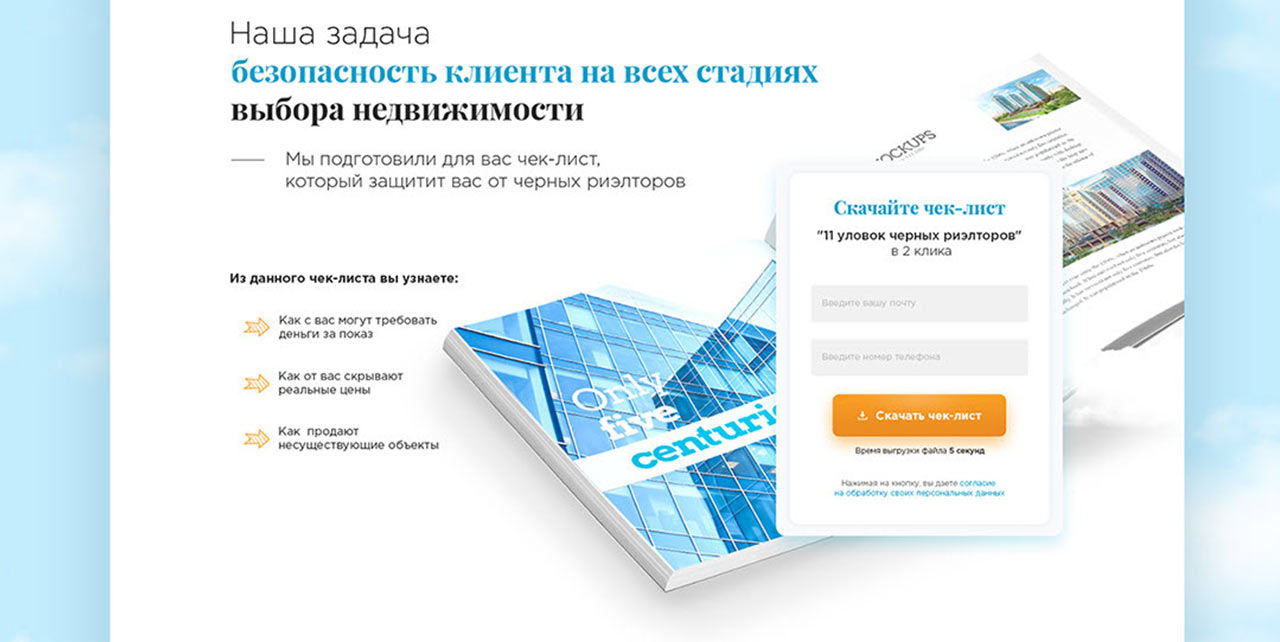 Скачайте чек-лист - варианты формы захвата для сайта