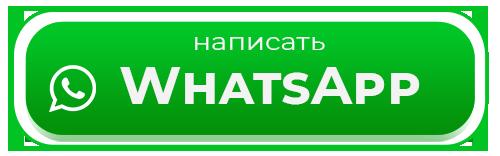 Написать в WatsApp