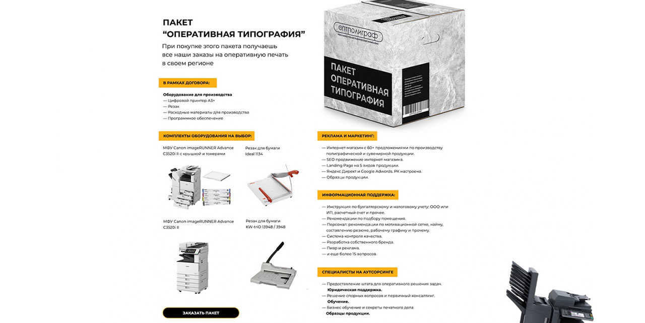Пакет блока франшизы для услуг полиграфии